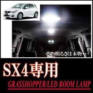 LEDルームランプ スズキ・SX4専用セット 驚きの明るさ/1年間保証/GRASSHOPPER|diyparks