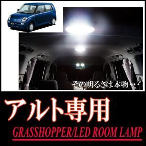 LEDルームランプ スズキ・アルト(HA24S/25S/35S)専用セット 驚きの明るさ/1年間保証/GRASSHOPPER|diyparks