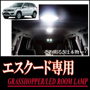 LEDルームランプ スズキ・エスクード専用セット 驚きの明るさ/1年間保証/GRASSHOPPER|diyparks