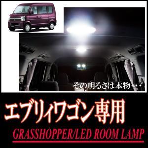 LEDルームランプ スズキ・エブリィワゴン専用セット 驚きの明るさ/1年間保証/GRASSHOPPER|diyparks