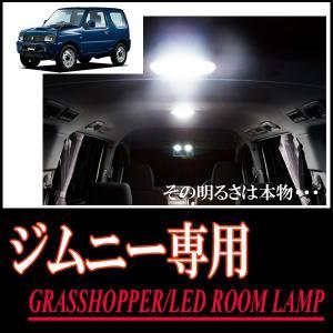 LEDルームランプ スズキ・ジムニー専用セット 驚きの明るさ/1年間保証/GRASSHOPPER|diyparks
