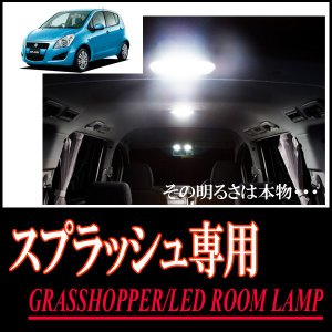 LEDルームランプ スズキ・スプラッシュ専用セット 驚きの明るさ/1年間保証/GRASSHOPPER|diyparks