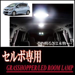 LEDルームランプ スズキ・セルボ専用セット 驚きの明るさ/1年間保証/GRASSHOPPER|diyparks