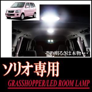 LEDルームランプ スズキ・ソリオ専用セット 驚きの明るさ/1年間保証/GRASSHOPPER|diyparks