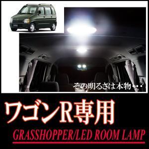 LEDルームランプ スズキ・ワゴンR(CT#)専用セット 驚きの明るさ/1年間保証/GRASSHOPPER|diyparks