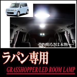 LEDルームランプ スズキ・ラパン(HE22S)専用セット 驚きの明るさ/1年間保証/GRASSHO...