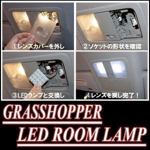 LEDルームランプ スズキ・ラパン(HE22S)専用セット 驚きの明るさ/1年間保証/GRASSHOPPER|diyparks|03