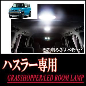 LEDルームランプ スズキ・ハスラー専用セット 驚きの明るさ/1年間保証/GRASSHOPPER|diyparks