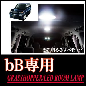 LEDルームランプ トヨタ・bB(NCP系)専用セット 驚きの明るさ/1年間保証/GRASSHOPPER|diyparks