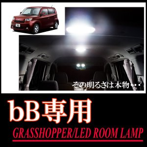 LEDルームランプ トヨタ・bB(QNC系)専用セット 驚きの明るさ/1年間保証/GRASSHOPPER|diyparks