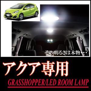 LEDルームランプ トヨタ・アクア(NHP10系 〜H26/11)専用セット 驚きの明るさ/1年間保証/GRASSHOPPER|diyparks