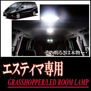 LEDルームランプ トヨタ・エスティマ(30系)専用セット 驚きの明るさ/1年間保証/GRASSHOPPER|diyparks