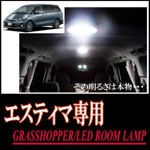 LEDルームランプ トヨタ・エスティマ(50系)専用セット 驚きの明るさ/1年間保証/GRASSHOPPER|diyparks