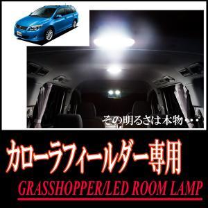 LEDルームランプ トヨタ・カローラフィールダー(140系/サンルーフ付車)専用セット 驚きの明るさ/1年間保証/GRASSHOPPER|diyparks