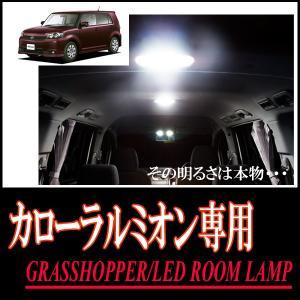 LEDルームランプ トヨタ・カローラルミオン専用セット 驚きの明るさ/1年間保証/GRASSHOPPER|diyparks
