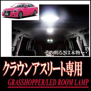 LEDルームランプ トヨタ・クラウンアスリート(210系)専用セット 驚きの明るさ/1年間保証/GRASSHOPPER|diyparks