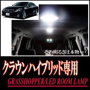 LEDルームランプ トヨタ・クラウンハイブリッド(200系)専用セット 驚きの明るさ/1年間保証/GRASSHOPPER|diyparks
