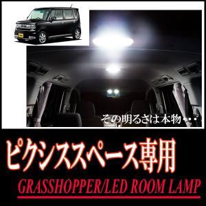 LEDルームランプ トヨタ・ピクシススペース専用セット 驚きの明るさ/1年間保証/GRASSHOPPER|diyparks