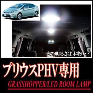 LEDルームランプ トヨタ・プリウスPHV(30系/ムーンルーフ)専用セット 驚きの明るさ/1年間保証/GRASSHOPPER|diyparks