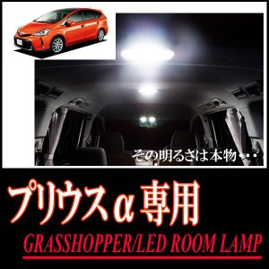 LEDルームランプ トヨタ・プリウスα(40系/ムーンルーフ)専用セット 驚きの明るさ/1年間保証/GRASSHOPPER|diyparks