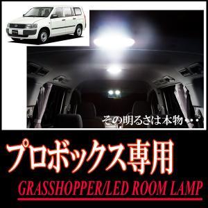LEDルームランプ トヨタ・プロボックス専用セット 驚きの明るさ/1年間保証/GRASSHOPPER|diyparks
