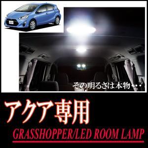 LEDルームランプ トヨタ・アクア(NHP10系 H26/12〜)専用セット 驚きの明るさ/1年間保証/GRASSHOPPER|diyparks