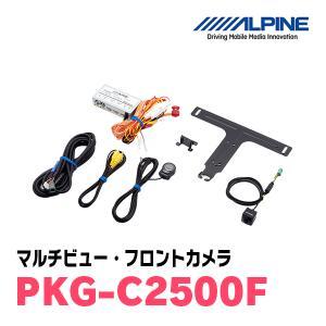 ALPINE/PKG-C2500F マルチビュー・フロントカメラ 汎用接続用電源ボックスセット アルパイン正規販売店|diyparks