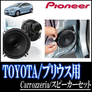 プリウス(30系)用 パイオニア/TS-C1730 + UD-K521 スピーカーセット/リア(17...