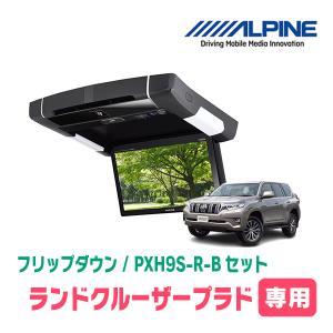 PXH9S-R-B+KTX-Y1603K ランドクルーザープラド専用 ALPINE/リアビジョン・フリップダウンモニターセット(9インチ)|diyparks