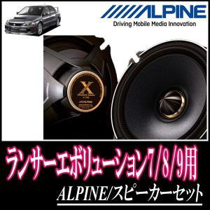 ランサーエボリューション7/8/9 フロントスピーカーセット アルパイン/X-170S + KTX-M171B (17cm/高音質モデル)|diyparks
