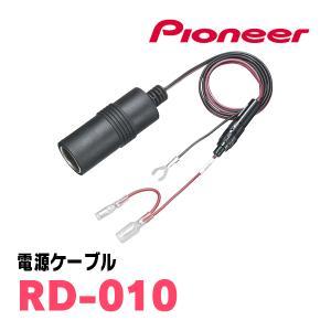 パイオニア/RD-010 ドライブレコーダー用電源ケーブル Carrozzeria正規品販売のデイパークス diyparks