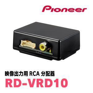 パイオニア/RD-VRD10 ドライブレコーダー用映像出力RCA分配器 Carrozzeria正規品販売のデイパークス|diyparks