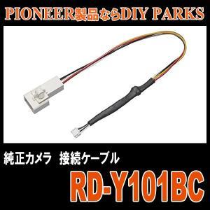 PIONEER/Carrozzeria RD-Y101BC 「トヨタ・ナビレディパッケージ」用バックカメラコネクタ変換ケーブル