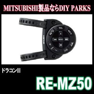 MITSUBISHI/RE-MZ50 ドライビングリモコン (正規販売店のデイパークス)|diyparks