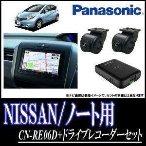 NISSAN・ノート専用 パナソニック/CN-RE06D+CA-DR03TD ナビ/前後2カメラドラ...