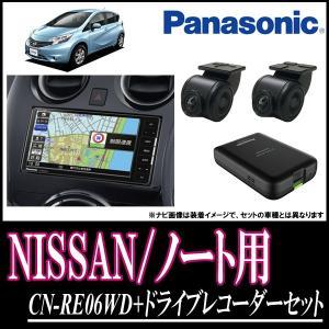 NISSAN・ノート専用 パナソニック/CN-RE06WD+CA-DR03TD ナビ/前後2カメラド...