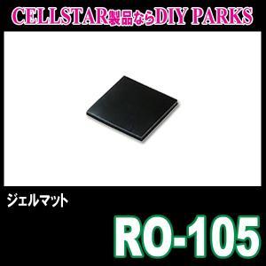 CELLSTAR/RO-105 レーダー探知機用ジェルマット (正規販売店のデイパークス) diyparks