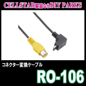 CELLSTAR/RO-106 レーダー探知機用コネクター変換ケーブル (正規販売店のデイパークス) diyparks