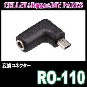 CELLSTAR/RO-110 レーダー探知機用変換コネクター (正規販売店のデイパークス) diyparks
