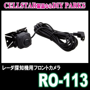 CELLSTAR/RO-113 レーダー探知機用フロントカメラ (正規販売店のデイパークス) diyparks
