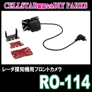 CELLSTAR/RO-114 レーダー探知機用フロントカメラ (正規販売店のデイパークス) diyparks
