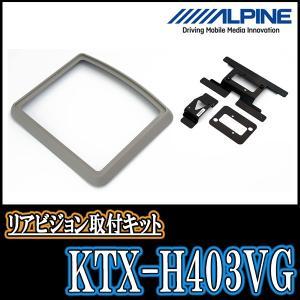 フリード(GB3/4・GP3)専用 RSA10S-L-B+KTX-H403VG ALPINE正規店/フリップダウンモニターセット(10.1型/ブラック) あすつく対応|diyparks|03