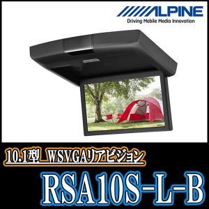 セレナ(C27系)専用 RSA10S-L-B+KTX-N903K ALPINE正規店/フリップダウンモニターセット(10.1型/ブラック) あすつく対応|diyparks|02