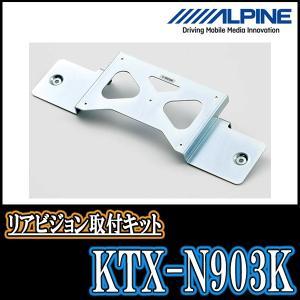 セレナ(C27系)専用 RSA10S-L-B+KTX-N903K ALPINE正規店/フリップダウンモニターセット(10.1型/ブラック) あすつく対応|diyparks|03