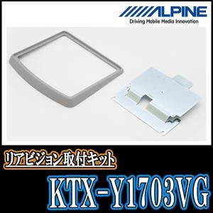 シエンタ専用 RSA10S-L-B+KTX-Y1703VG ALPINE正規店/フリップダウンモニターセット(10.1型/ブラック) あすつく対応|diyparks|03