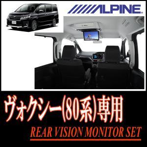 ヴォクシー(80系/サンルーフ無)専用 RSH10S-L-B+KTX-Y1403K ALPINE正規店/フリップダウンモニターセット(HDMI接続/10.1型/ブラック)|diyparks