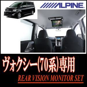 ヴォクシー(70系)専用 RSH10S-L-S+KTX-Y1003K ALPINE正規店/フリップダウンモニターセット(HDMI接続/10.1型/シルバー)|diyparks