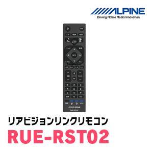 ALPINE/RUE-RST02 リアビジョンリンクリモコン(リア専用) アルパイン正規販売店・DIY PARKS|diyparks