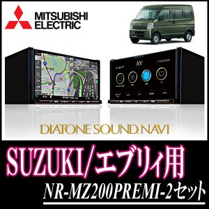 SUZUKI・エブリィ専用 三菱電機/NR-MZ200PREMI-2 DIATONE SOUNDナビセット (7インチナビ+取付キット)|diyparks