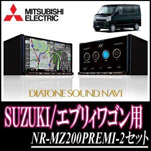 SUZUKI・エブリィワゴン専用 三菱電機/NR-MZ200PREMI-2 DIATONE SOUNDナビセット (7インチナビ+取付キット)|diyparks
